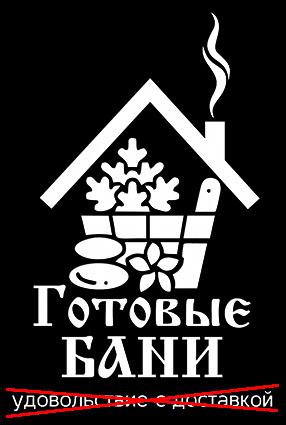 """Вся правда о """"Готовых банях"""""""
